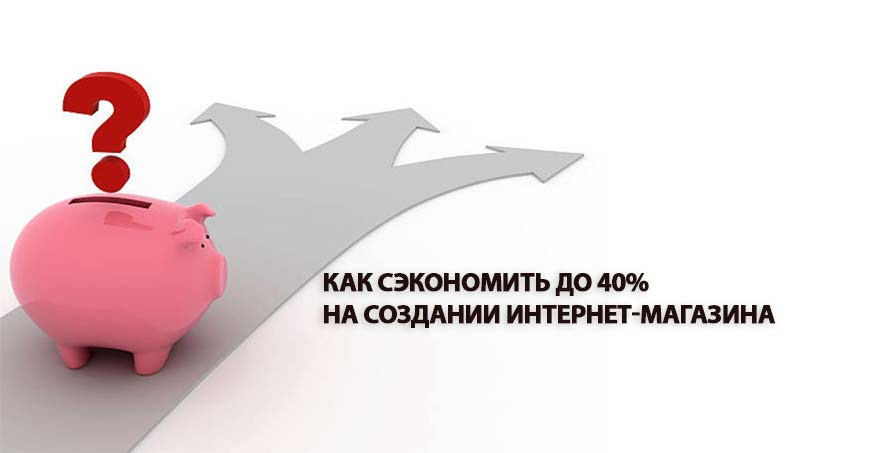 Изображение - Как открыть интернет магазин с нуля бесплатно в 2018 году sozdat-internet-magazin