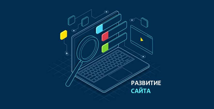 Развитие сайта Каргополь продвижение сайта это